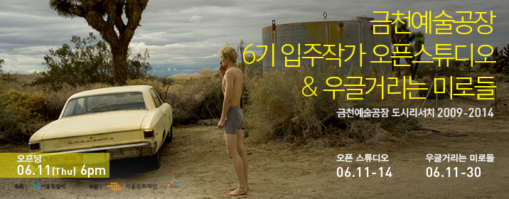 2015 web banner_6th open studio [Korean]